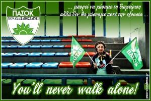 PASOK never walk alone