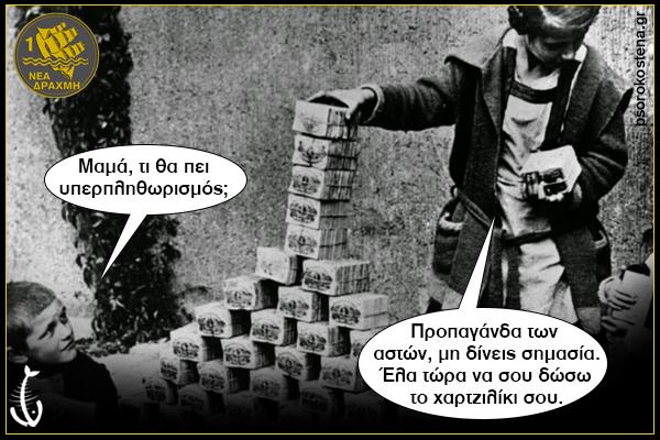 drachmi6