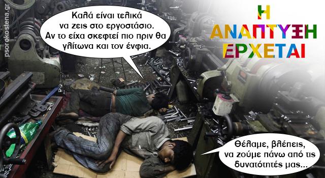anaptixi3