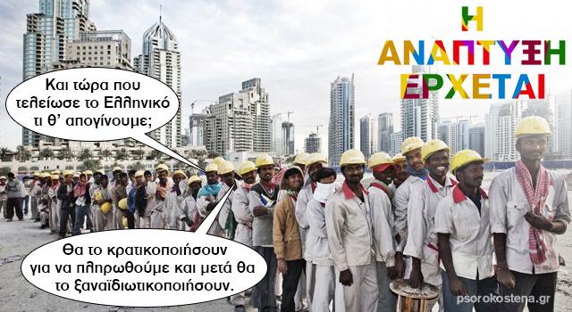 anaptixi4