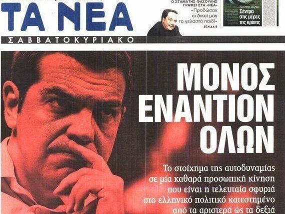 idou-pos-tha-tsakisei-tin-diaploki-o-tsipras