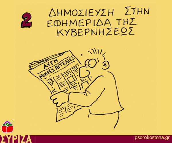 diorismos2