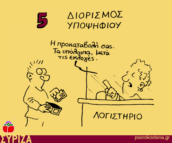 diorismos5